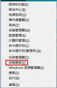 Windows8计划备份功能开启关闭步骤(图解)