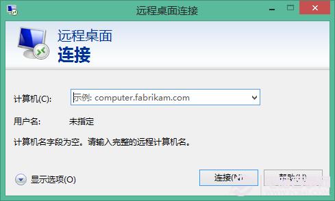 Win8下怎么使用远程桌面(图文教程)