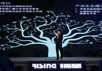 安全教育新里程——瑞星网络安全教育学院北京分院正式成立