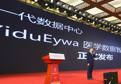 """医渡云重磅发布新一代数据中心""""YiduEywa"""",为智慧医疗建设提速"""